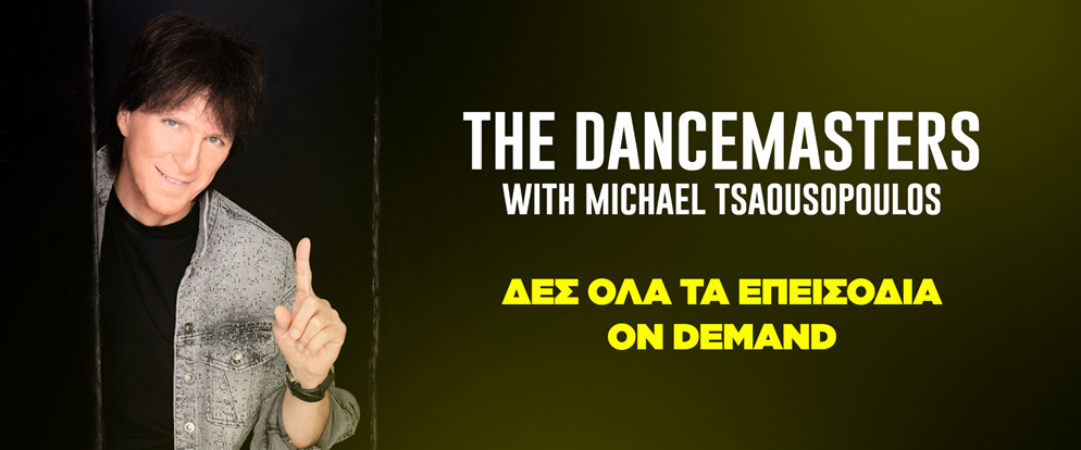 The Dancemasters with Michael Tsaousopoulos